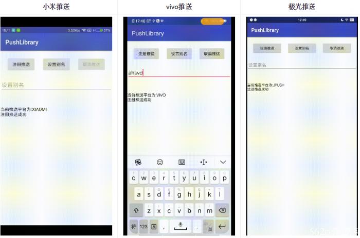 集合所有主流厂商的推送框架Android项目源码