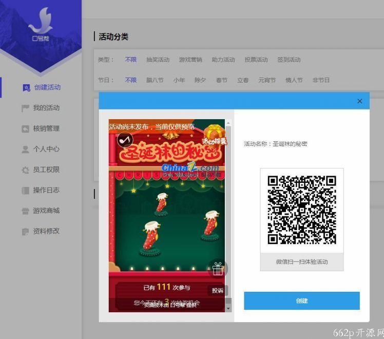 口号帮h5微信游戏营销系统
