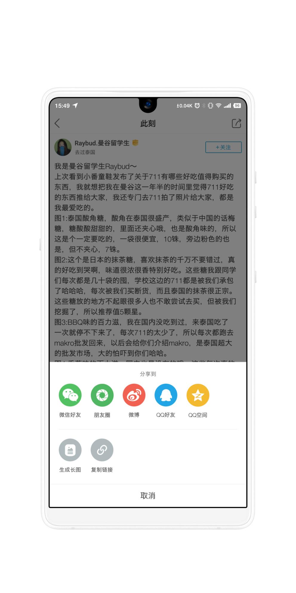 Android 后台进行长图的生成并分享(非长截图)源码