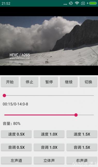 android 音视频播放 SDK源码