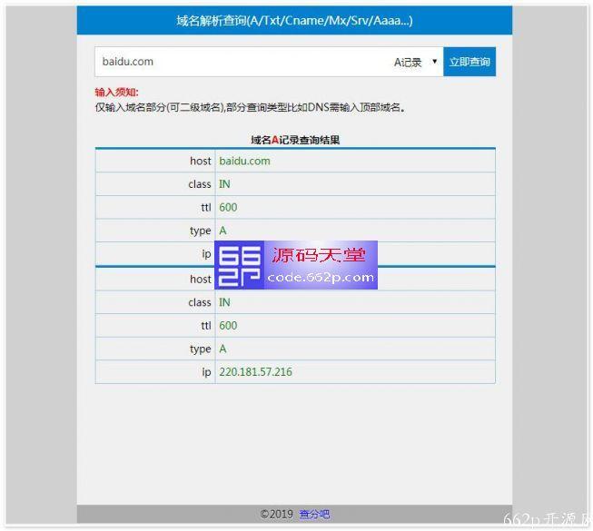 php域名解析信息查询网