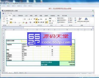 PageOffice for ASP.NET 免费试用版