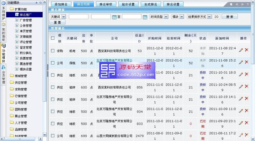 DESTOON B2B网站管理系统