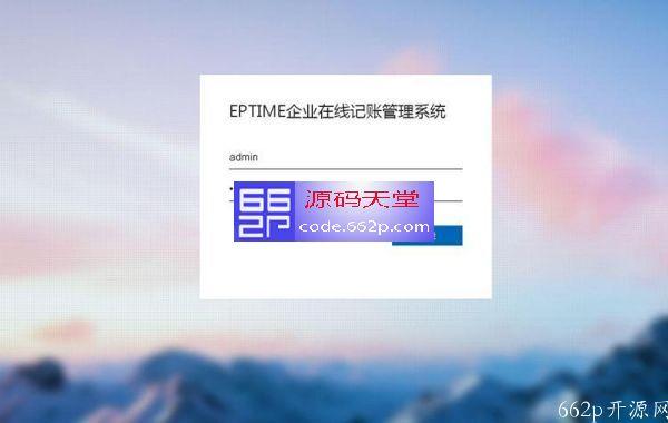 企业在线记账管理系统