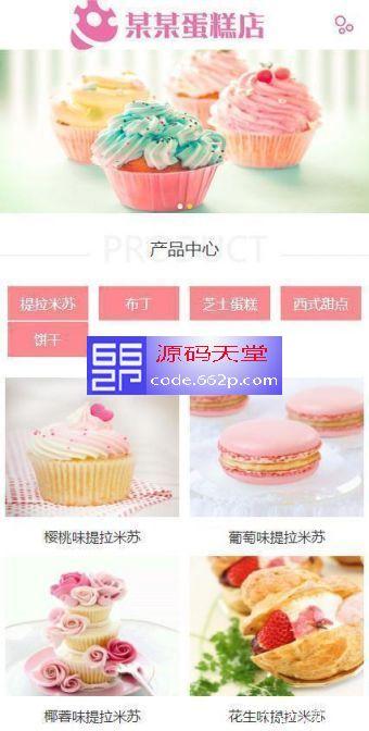 蛋糕连锁店网站管理系统(