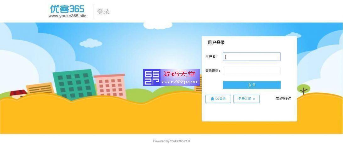 优客365网站导航开源版