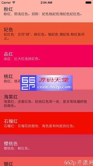 一个中国传统颜色选择器源