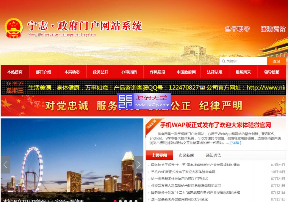 红色政府机关门户网站-新