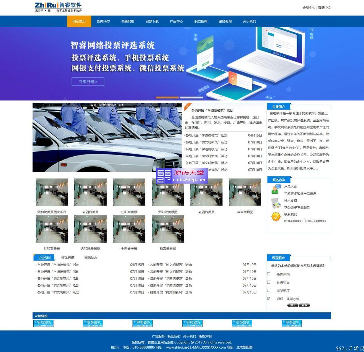 智睿企业网站管理系统