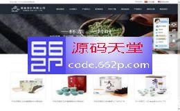 网展中英外贸网站绿色风格