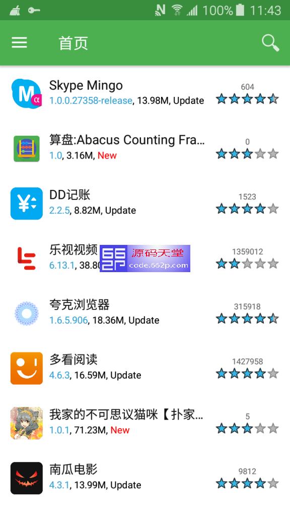 酷安应用商店开源版客户端应用项目源码