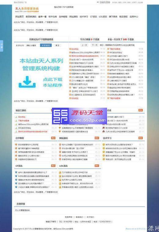 小刀娱乐网源码2019