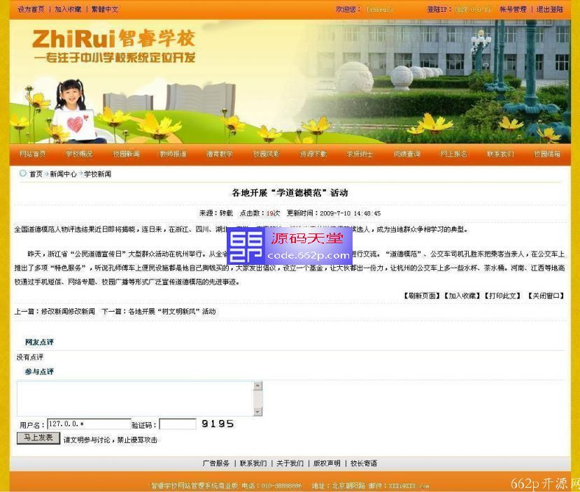 智睿中小学校网站系统