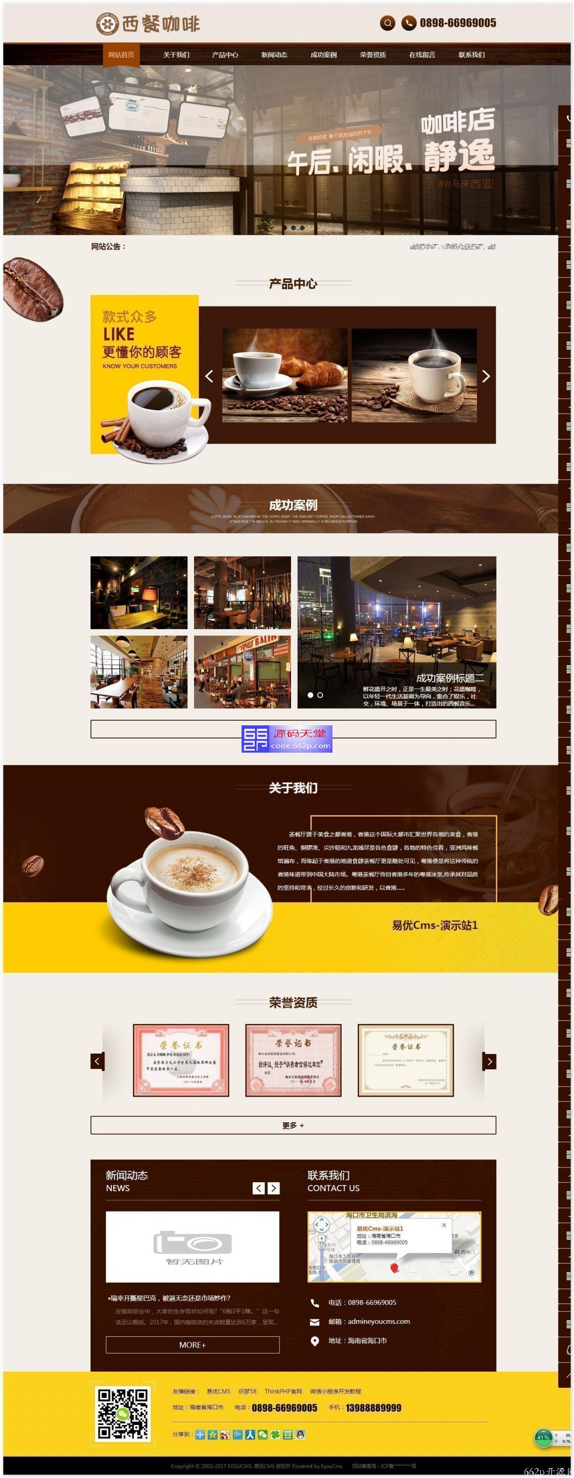 成都咖啡网站管理系统