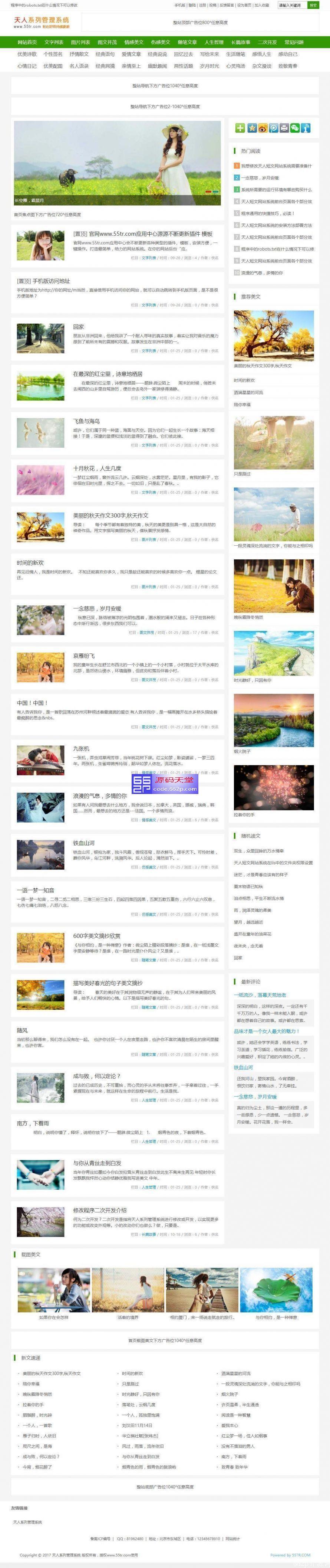 天人短文网站系统(带手机