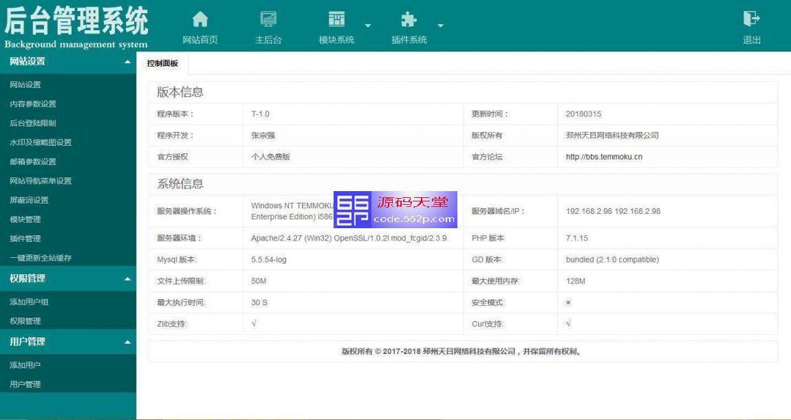 天目MVC网站管理系统