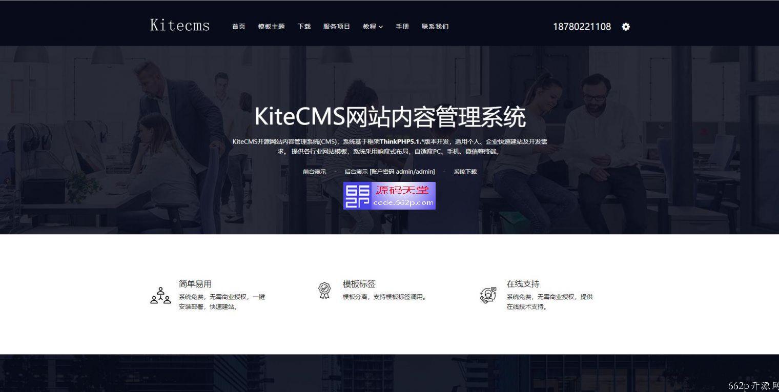 KiteCMS开源PHP