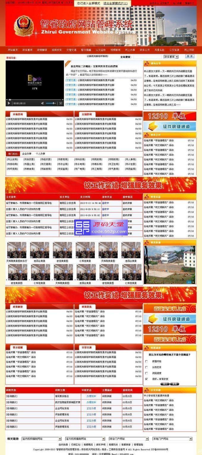 智睿政府网站管理系统
