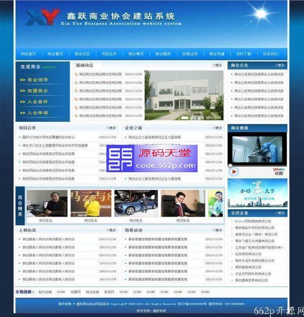 XYCMS商会机构源码