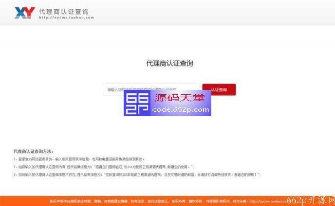 XYCMS代理商查询认证系统