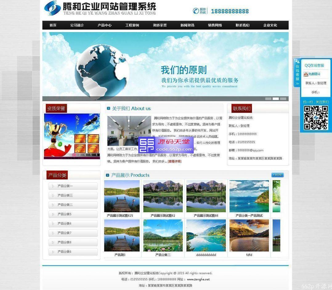 腾和企业网站管理系统(灰