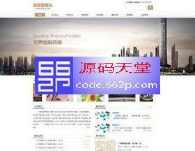 php全屏大气企业网站