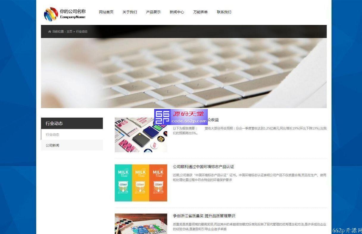 S-CMS企业门户系统(