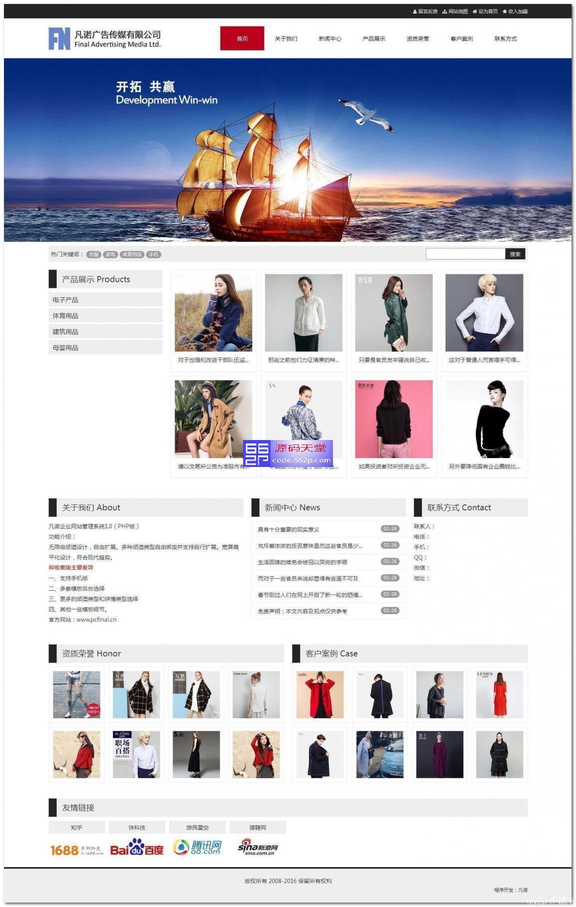 凡诺企业网站管理系统PH