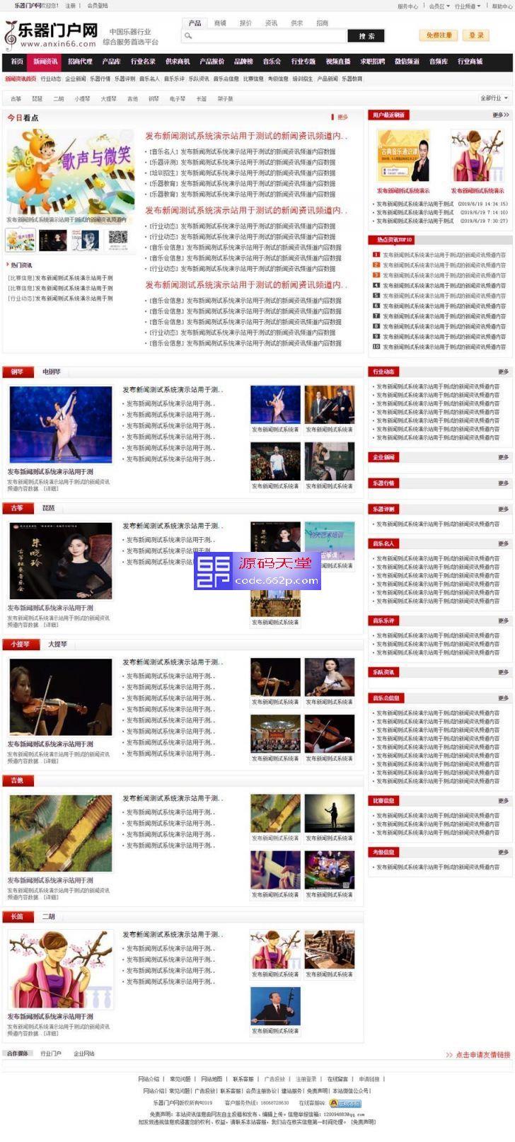乐器门户网