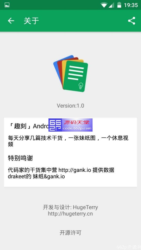 趣刻 Android A