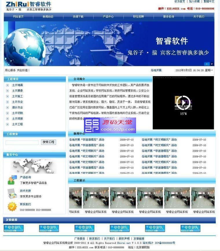 智睿企业视频版网站系统