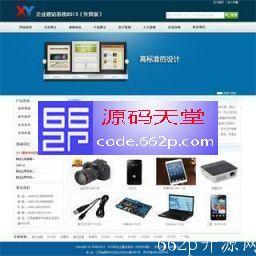 XYCMS企业建站系统