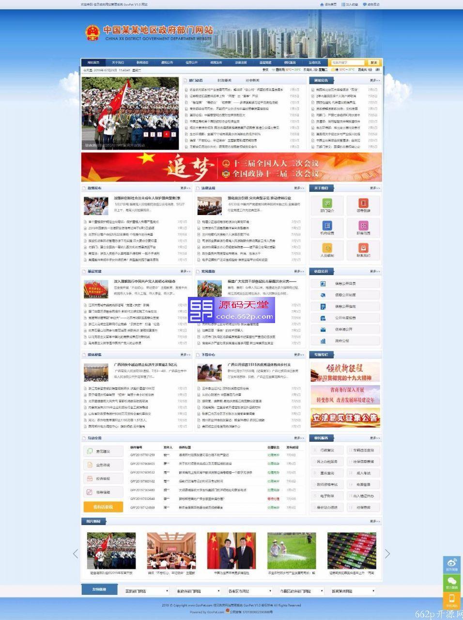 佳贝政府网站管理系统
