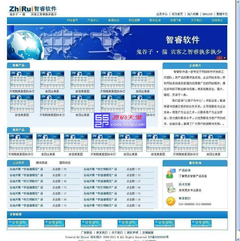 智睿多语企业网站管理系