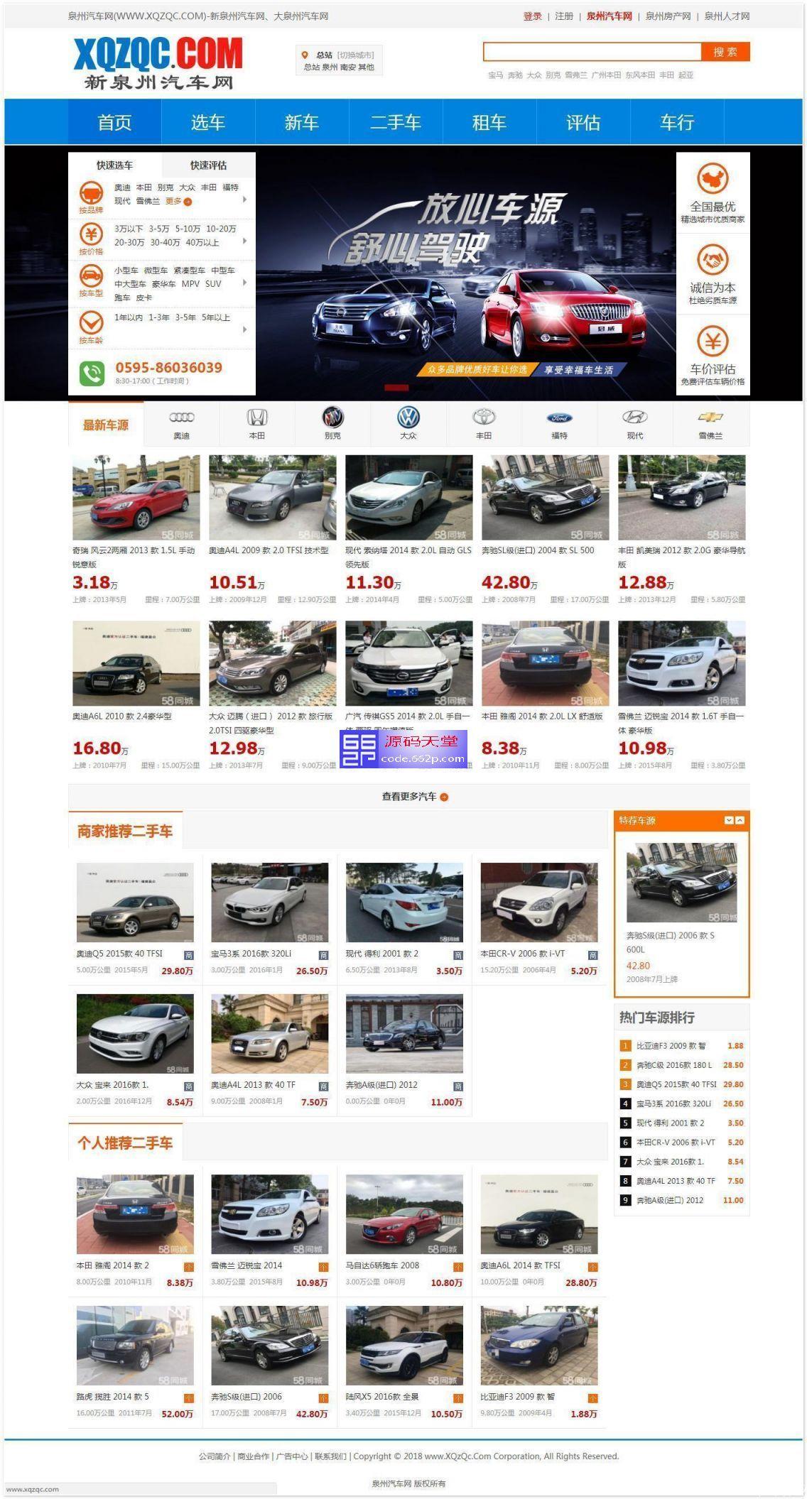 大泉州汽车网PHP整站程
