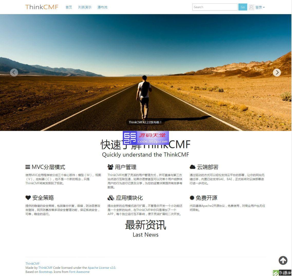ThinkCMFX内容管理框架