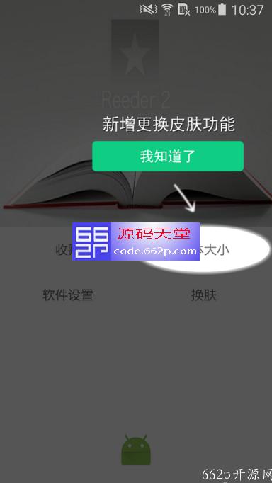 用户指引提示视图 安卓源码