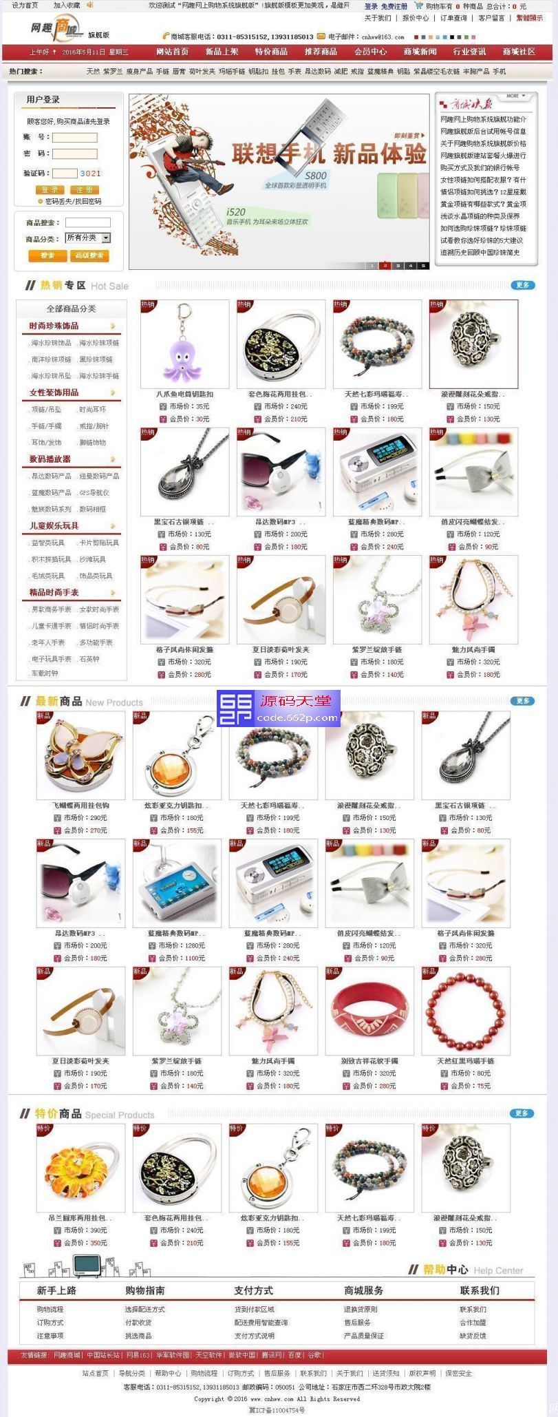 网趣网上购物系统旗舰版