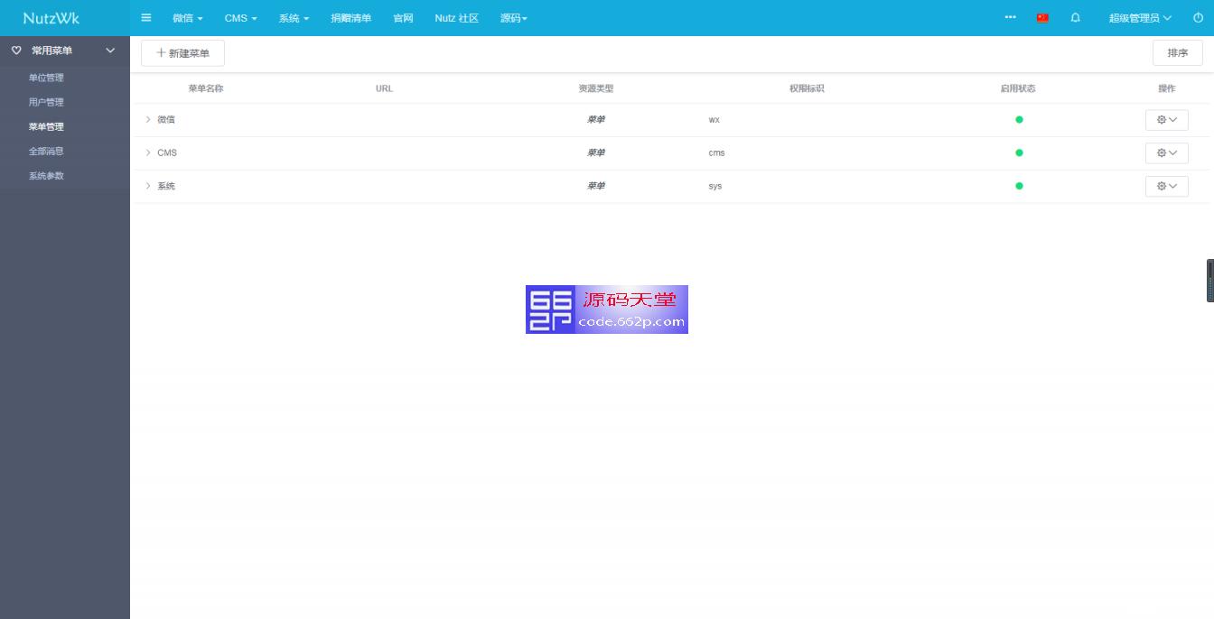NutzWk企业级开源开发框架