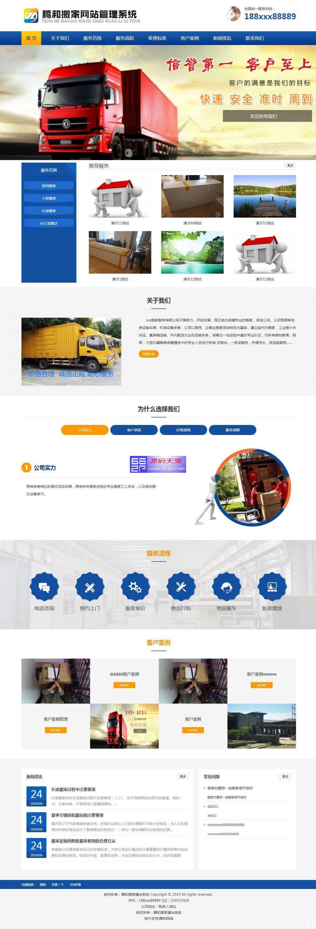 腾和搬家网站管理系统