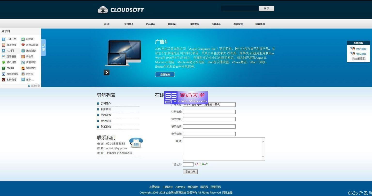 银色网新企业网站管理系统