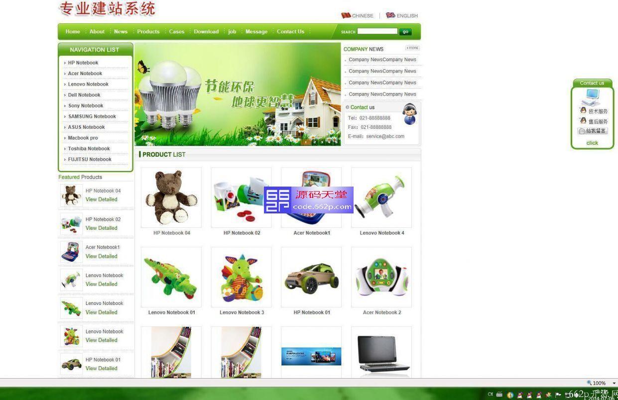 网展中英外贸网站绿色风