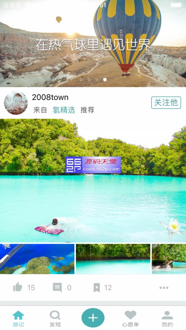 高仿氢气球旅行APP  iOS源码