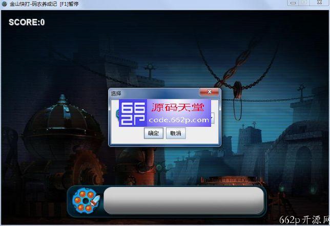 一款快速提升java程序员打字速度的游戏源码