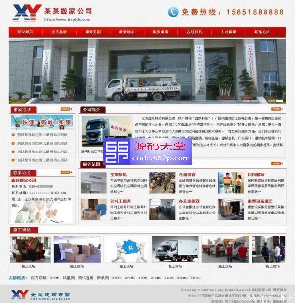 XYCMS搬家公司建站系