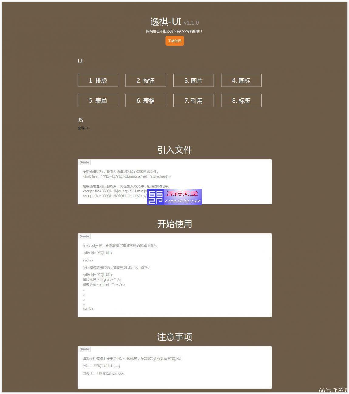 YIQI-UI css模板快速开发框架