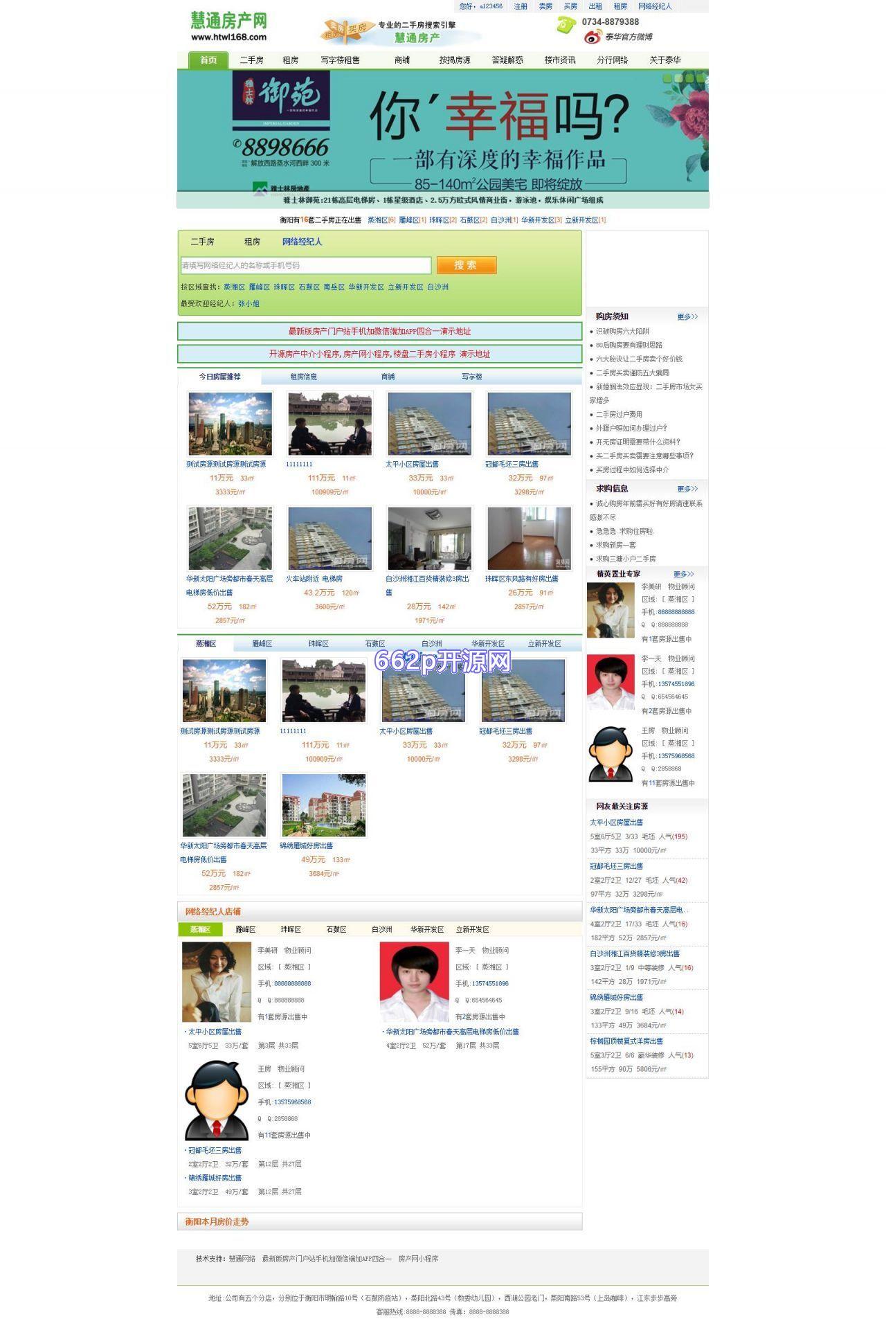 仿安居客房产网站源码