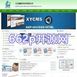XYCMS生物科技公司源