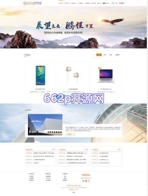 易优cms企业建站系统(