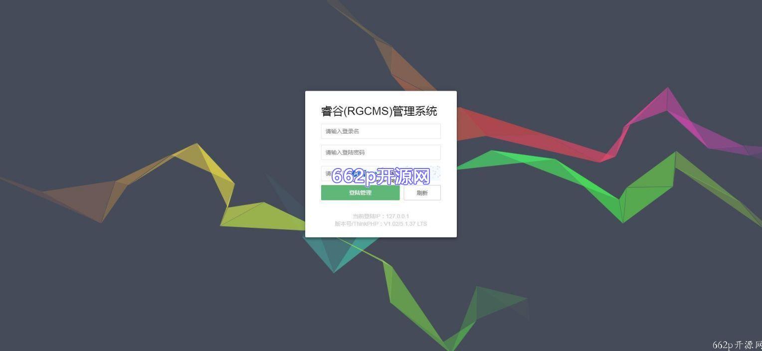 RGCMS睿谷信息管理系